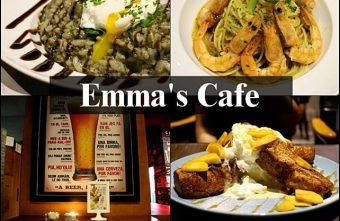 【熱血採訪】[台中]Emma's cafe–巷弄美食之夜晚小酌好去處,大推清炒義大利麵與燉飯@北區 中國醫
