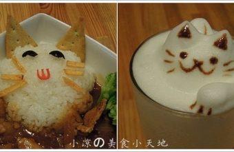 2015 10 22 000253 340x221 - 貓。旅行咖啡輕食館/立體貓咪拉花超療癒。貓飯更萌~