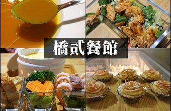 [台中]橋貳餐館--熱沙拉、起司鍋都好誘人@西區 向上路
