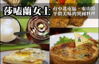 [台中]莎嗑蘭女士--巷弄民宅中的平價美味料理@北屯區 東山路