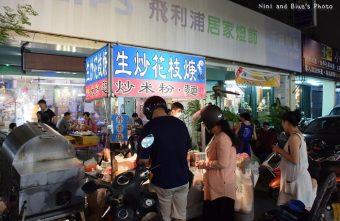 2015 11 06 111253 340x221 - 生炒花枝,限定周六晚間出現的深夜隱藏版巷弄美食
