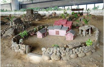 2015 11 06 220455 340x221 - 小人國重現~大里橋下驚見迷你農村。回收小物再利用,重現農村生活景像