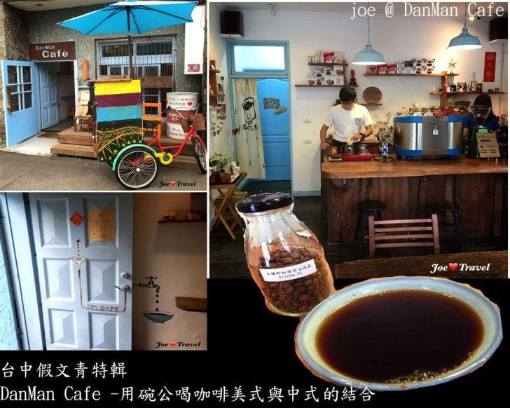 2015 11 08 192350 728x0 - 【台中假文青特輯】 DanMan Cafe 用碗公品嘗的咖啡,在喧鬧的鬧區度過寂靜的一天