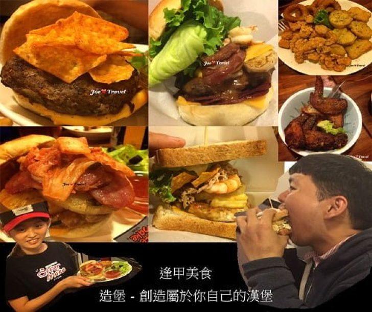 2015 11 08 192808 728x0 - [熱血採訪] 造堡-就算你是一個不懂料理的人,也能創造屬於你自己的漢堡,只要你敢加,造堡絕對幫你做!!!
