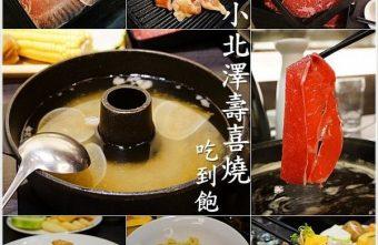 2015 11 11 214841 340x221 - (熱血採訪)小北澤壽喜燒專門店║安格斯牛肉無限讓你大口吃到飽/新推出五種鍋底任你選……