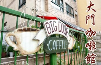 2015 11 13 000647 340x221 - 大門咖啡館|埋藏大里巷弄內的小秘密,大門咖啡館算是亂逛中的小驚喜咖啡館~