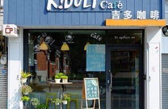 2015 11 13 112436 340x221 - 在Kidult Coffee吉多咖啡館,享受單純喝咖啡的靜謐時光 (近台中民俗公園)