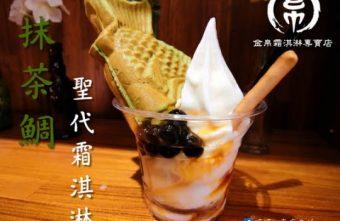 2015 11 16 090744 340x221 - 金帛霜淇淋專賣店,抹茶鯛聖代霜淇淋清新上市!!料多味美,清爽不甜膩,讓人一吃就愛上!!