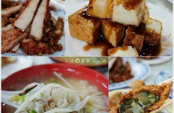 2015 11 22 204703 340x221 - 香菇肉粥║台灣正港古早味。飄香銅板平價小吃,在地必吃美食報你知