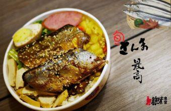 2015 11 23 113948 340x221 - 【熱血採訪】台中逢甲 鐵味食堂,打破一般便當店的傳統印象,提供一個方便快速兼具美味的餐盒,秋刀魚正逢時令不吃可惜喔!