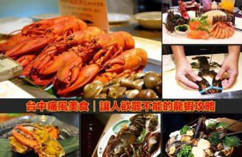 台中龍蝦餐廳