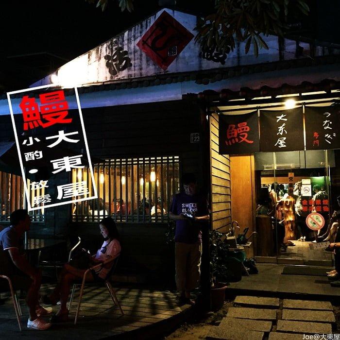 大東屋日本活鰻店