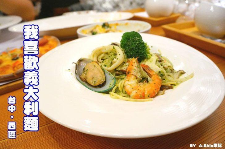 【熱血採訪】我喜歡義大利麵|近科博館、金典綠園道,餐點、服務都不錯。