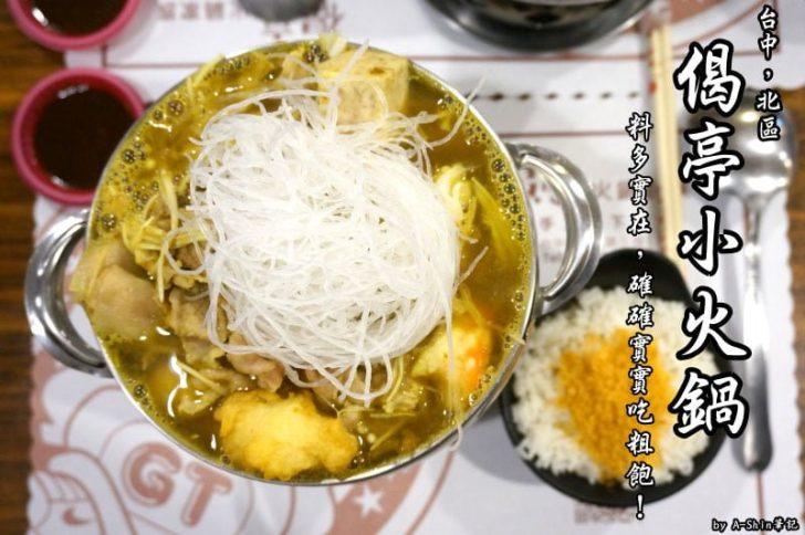 偈亭小火鍋|一中街必吃美食,料多實在,吃完很飽!