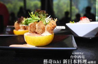 【熱血採訪】藝奇新日本料理ikki-福雅店|王品旗下餐飲之一,西式調味、日式專注、北歐設計合一。