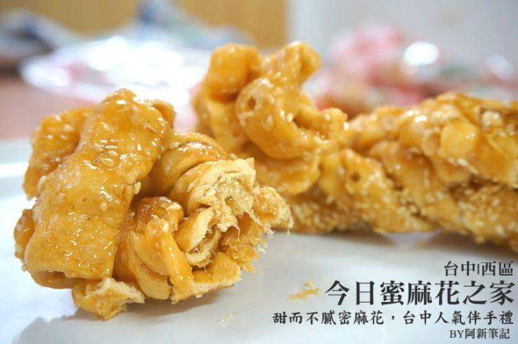 2015 12 14 222848 728x0 - 今日蜜麻花之家|台中團購美食,甜而不膩人氣蜜麻花,你吃過嗎?!