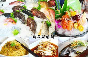 梅子活海鮮餐廳,在地老字號海鮮餐廳~