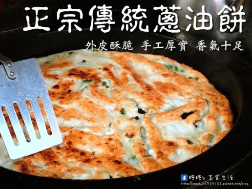 2016 01 05 082002 - 正宗傳統蔥油餅  手工厚實,外皮酥脆,香氣十足,讓人難以忘懷的傳統小吃~~