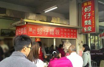 台中第五市場自立街陳記蚵仔麵線&太空紅茶冰@第五市場排隊麵線 台中文學館旁27年的銅板美食