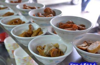 2016 01 14 131207 340x221 - 【台中西區】台北傳統小吃~價格平價又好吃的甜不辣和小菜