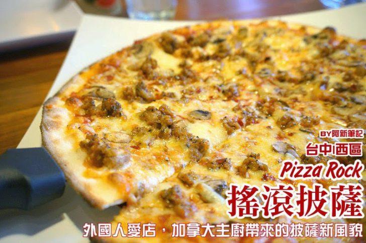 2016 01 18 012824 728x0 - PIZZA ROCK 搖滾披薩-精誠店|享受加拿大主廚帶來的披薩饗宴,薄脆餅皮,口味稍重。