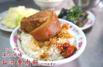 山河魯肉飯|第二市場美食,用餐時間人潮絡繹不絕,請排隊~