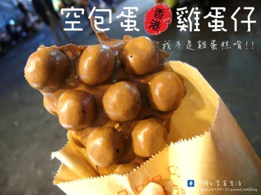 2016 01 21 132928 - 空包蛋香港雞蛋仔  我不是雞蛋糕~~~來自香港正宗『雞蛋仔』,外酥內Q,零油零負擔!!