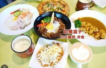 【熱血採訪】凱撒盒子日式雞排,台式洋食新址店面變大更寬敞!
