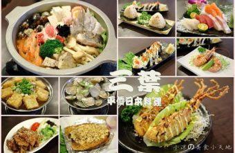 2016 02 03 224550 340x221 - (熱血採訪)三葉平價日本料理║真材實料好手藝。新鮮、充滿創意的日式料理~吃過都說讚!