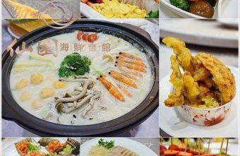 (熱血採訪)仙園海鮮會館║尾牙/春酒/年菜/婚宴-好選擇。精緻、創意料理美食,擄獲眾人的心!