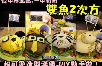 【熱血採訪】[台中]雙魚2次方--DIY造型漢堡好吸睛@一中 北區