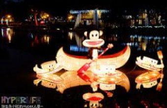 2016 02 16 201322 340x221 - 大嘴猴版的齊天大聖超威風!還有各式可愛造型大嘴猴Paul Frank就在台中公園元宵燈會喔!(展期2/17-2/29)
