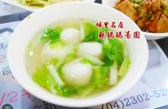 2016 02 22 171543 340x221 - 蘇媽媽湯圓,鹹湯圓皮Q味美,甜湯圓還加了桂圓、白木耳很養生哩!