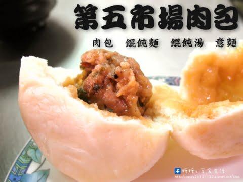 2016 03 01 083300 - 第五市場肉包  傳統市場人氣排隊美食!!大顆餛飩,多汁肉包,Q勁意麵,令人難以抗拒的傳統美味!!