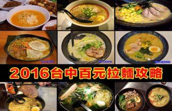 台中百元拉麵