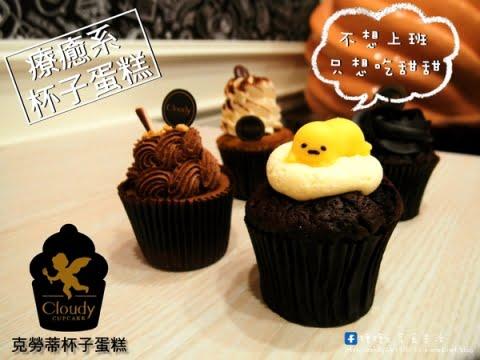 2016 03 24 083135 - Cloudy Cupcake克勞蒂杯子蛋糕(中友店)  超萌蛋黃哥懶懶登場