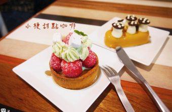 2016 03 24 131231 340x221 - 小梗甜點咖啡,草莓季尾聲吃草莓囉!