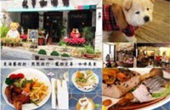 2016 03 30 103800 340x221 - 熱血採訪 | 台中龍井【故事咖啡館】嚴選食材用心料理,寵物友善餐廳