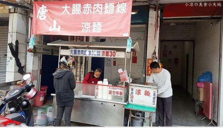 『台中。大里區』唐山大腸赤肉麵線VS涼麵,一大清早五點就開賣~中式元氣早餐就在這