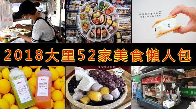 2018大里美食餐廳│51家大里小吃攻略彙整懶人包