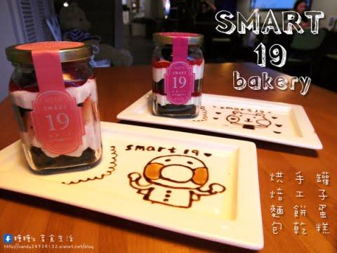 2016 04 01 083943 - Smart 19 Bakery 兼具精緻又有創意的罐子蛋糕,擺盤超可愛,將蛋糕與水果層層堆疊(已歇業