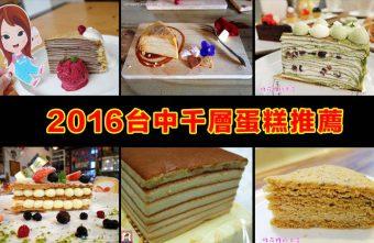 台中千層蛋糕推薦