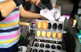 無名10元雞蛋糕@中友百貨對面眼鏡行前小車攤 鬆軟紮實的傳統蛋型雞蛋糕 讓人懷念的古早味
