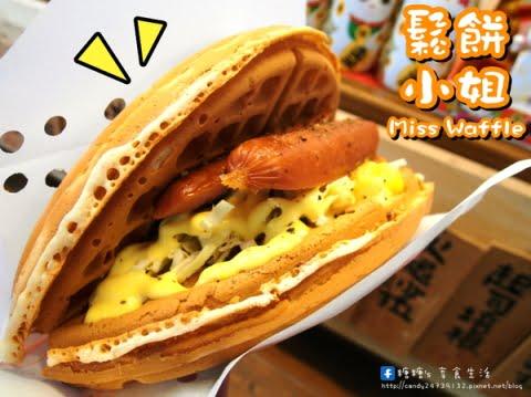 2016 04 11 082450 - 鬆餅小姐 大推好吃又平價的鬆餅!!外皮香脆厚實,內餡更是用料實在