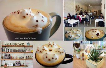 2016 04 26 212523 340x221 - 後火車站拉花咖啡、多肉、流浪貓咪關懷餐廳~musicat cafe,打卡還贈送貓掌雞蛋糕,推廣街貓TNR計劃