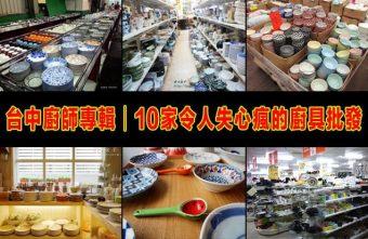 台中廚具批發