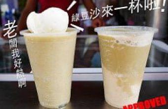 """【熱血採訪】東海超解渴飲料冰店""""荳荳冰工廠"""",除了有好喝綠豆沙還有絕妙的隱藏版香檳口味喔!!("""