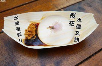 2016 05 04 112544 340x221 - 櫻花水信玄餅,日本超夯水滴蛋糕,逢甲也能吃得到哩!