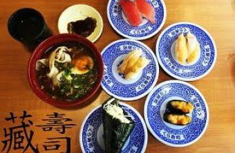 2016 05 10 001152 340x221 - 【台中美食】來自日本的『藏壽司』讓你不只是單調的吃迴轉壽司,吃完還能玩遊戲喔! @迴轉壽司@日本連鎖@握壽司@日本道地