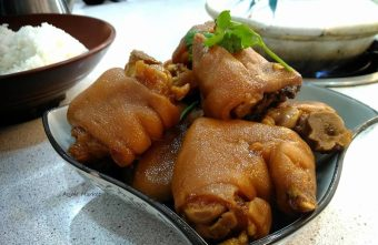 巧味園(劉家香豬腳)@紅燒豬腳膠質滿滿彈嫩好吃 家常菜色大眾風味